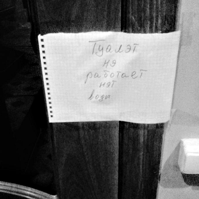 В общем, закрыт туалет.