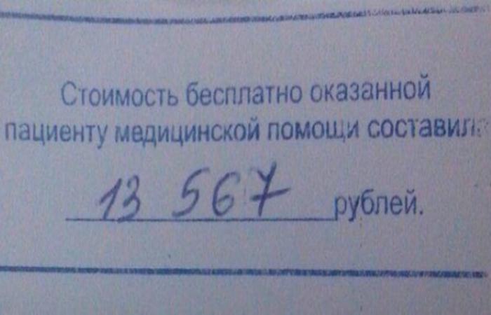 Хорошо, что в России бесплатная медицина... Всего за 13567 рублей.