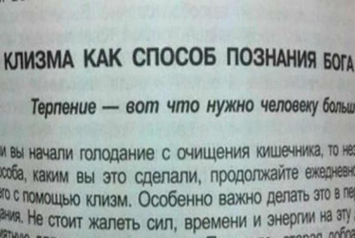 Новые методы познания Бога от Novate.ru. | Фото: Общество Любителей Конопли.