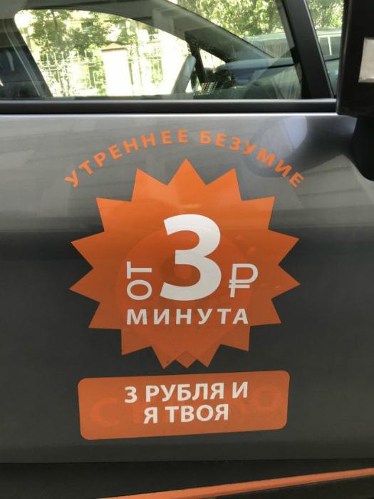 Утреннее безумие за три рубля.