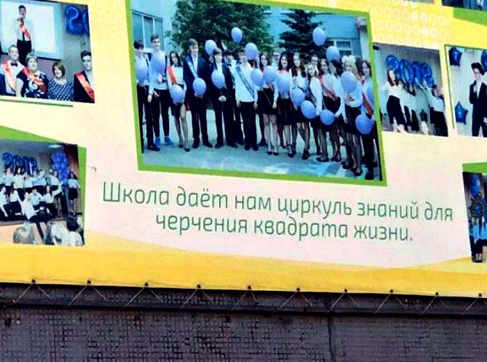 По мнению Novate.ru, тут какая-то неразбериха с циркулем и квадратом... | Фото: Ololo.tv.