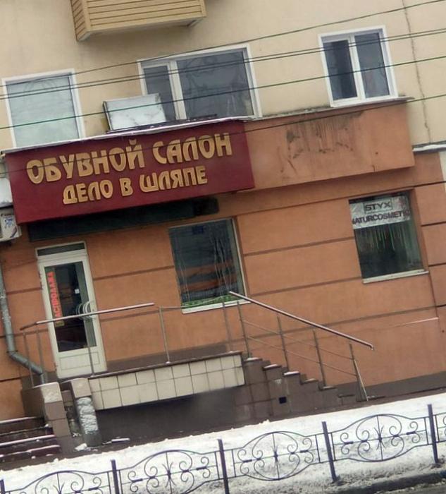 Novate.ru в недоумении, каким боком тут шляпа? | Фото: MyLove.Ru.