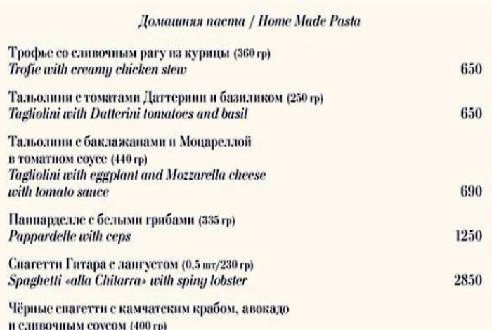 Сложные этнические названия в меню.