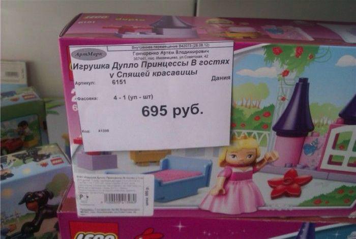 Дупло принцессы? А что так можно? | Фото: gulive.