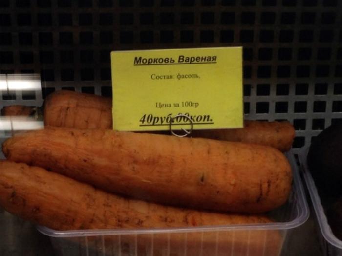 Загадочный овощ.