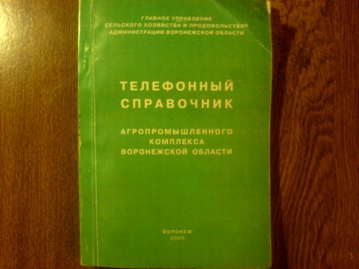 Бумажный телефонный справочник. | Фото: Depositphotos.