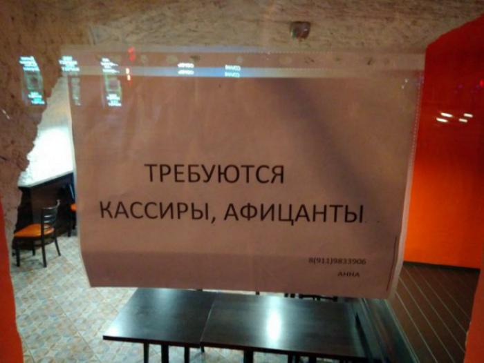 Да здравствует, грамотность! | Фото: ЯПлакалъ.