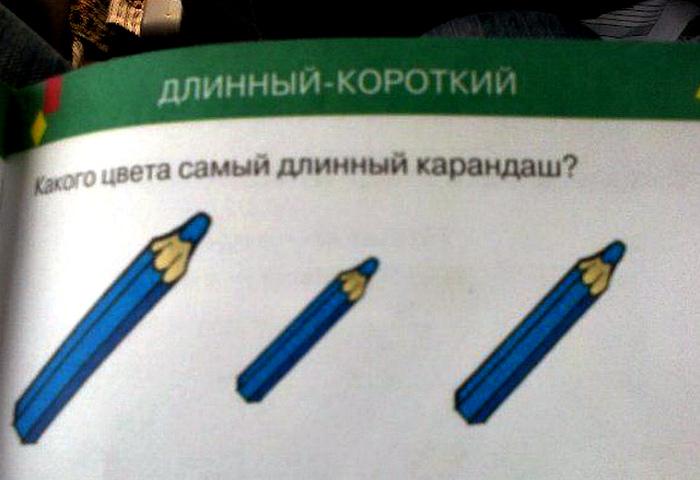 А это точно учебник для «нормальных» детей? | Фото: Я happy МАМА.