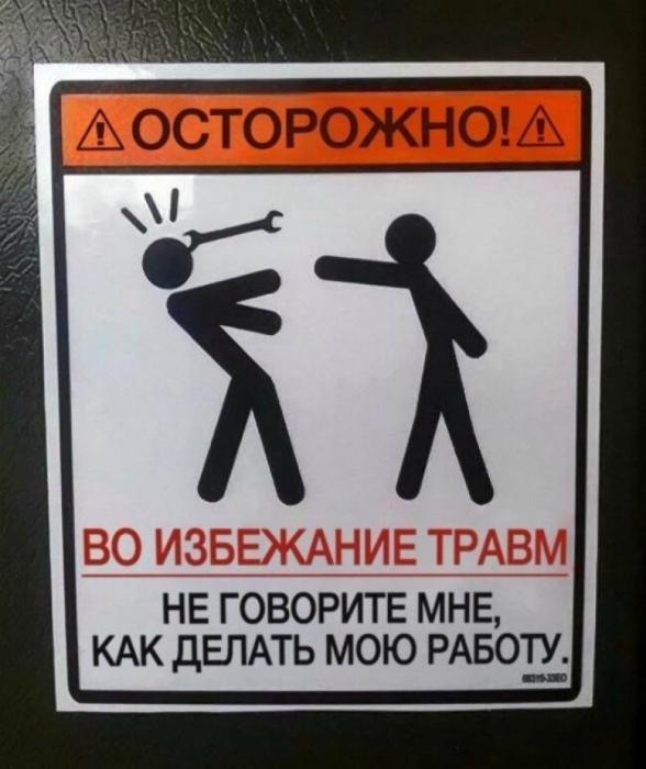 Совет, к которому стоит прислушаться! | Фото: Humor.fm.