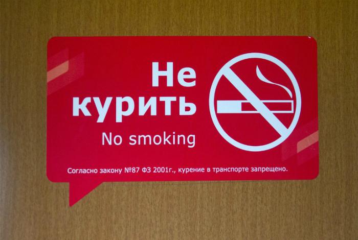 Курение в туалете поезда.