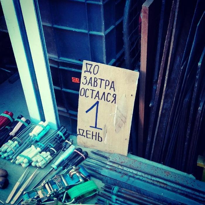 Завтра наступит после сегодня. | Фото: Одноклассники.