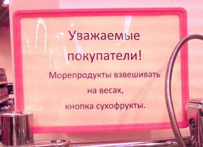 «Так, чтобы взвесить креветки нужно нажать кнопку «Курага»?» | Фото: VICER.RU.