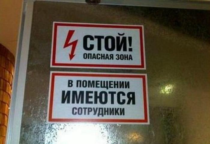 Опасная зона.