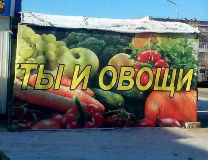 «Почему я подумал не про овощи?» | Фото: XaXa-Net.Ru.