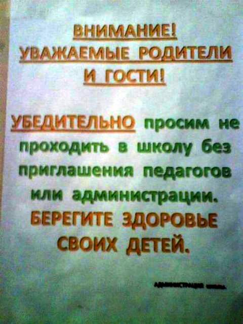 «Родители, дети вами и дома по горло сыты!» | Фото: Subscribe.Ru.