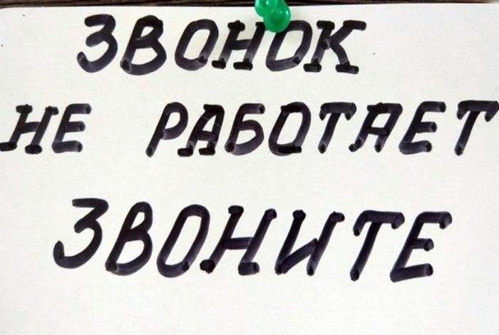 Звонок не работает, но вы звоните! | Фото: pisez.com.