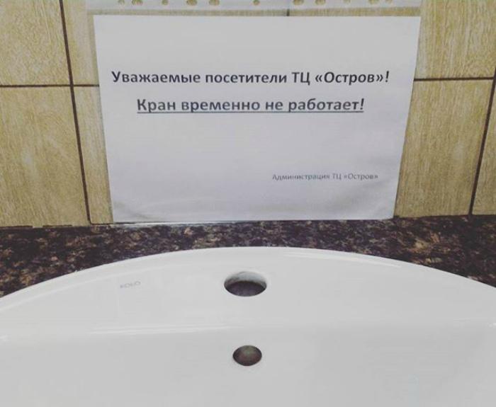 Крана нет, потому и не работает! | Фото: Humor.fm.