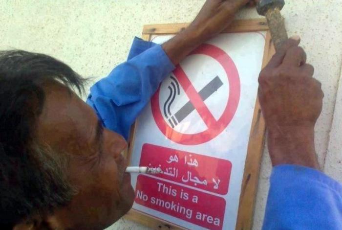 «Вы не курите, а я покурю!»