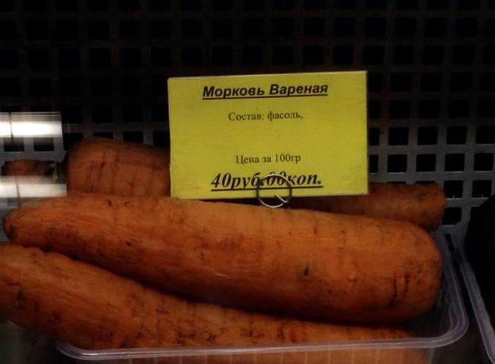 Морковь, которая внутри фасоль. | Фото: Hodor.lol.