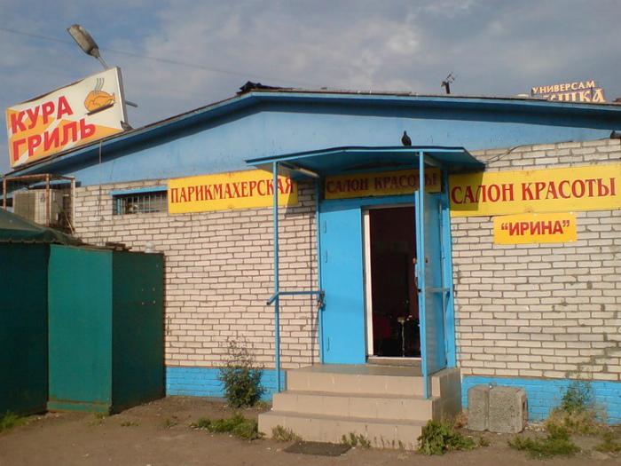 Интересно, а кура-гриль - это название солярия или вариант обеда? | Фото: Интернет-сервис Я хочу.