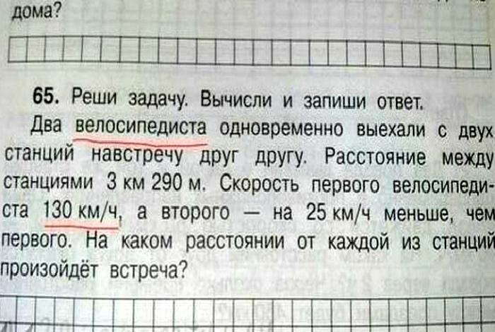 Реактивные велосипедисты.