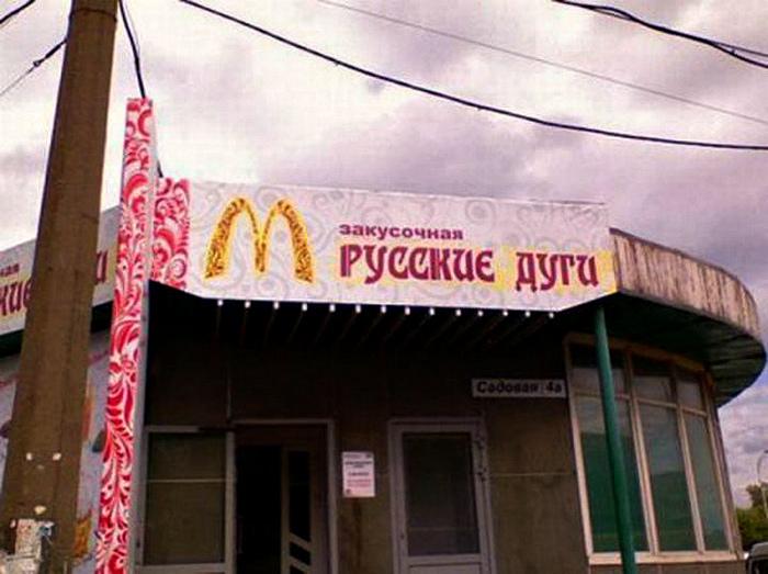 Не везде есть Макдональдс.