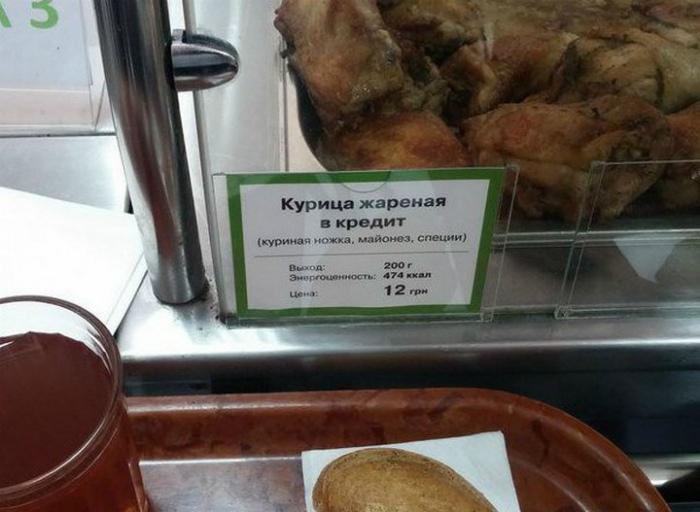 Как можно пожарить что-то в кредит!? | Фото: Ribalych.ru.