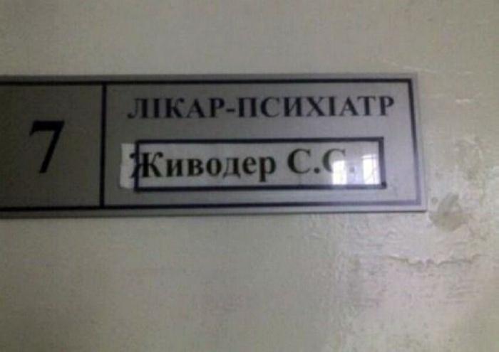 Редакция Novate.ru не рекомендовала бы доверять свою психику Живодеру! | Фото: Subscribe.Ru.