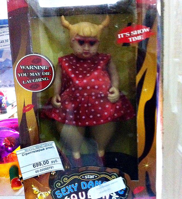 Кукла-танцовщица.