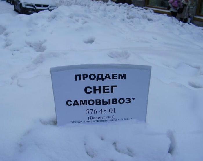 Как предприимчивые граждане делают бизнес. | Фото: Пикабу.