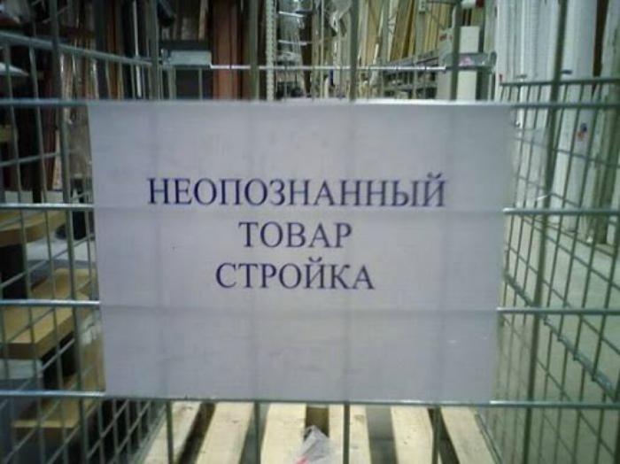 Продается неопознанная стройка. | Фото: JokesLand.