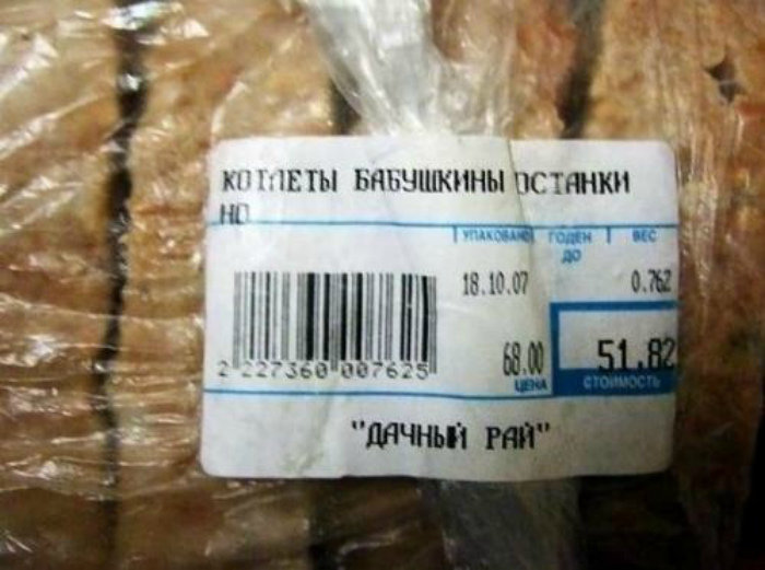 По мнению Novate.ru, бабушкины останки - не лучшее сырье для котлет! | Фото: Фишки.нет.