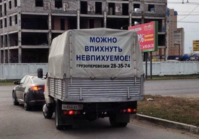 Красноречивая реклама. | Фото: Фишки.нет.