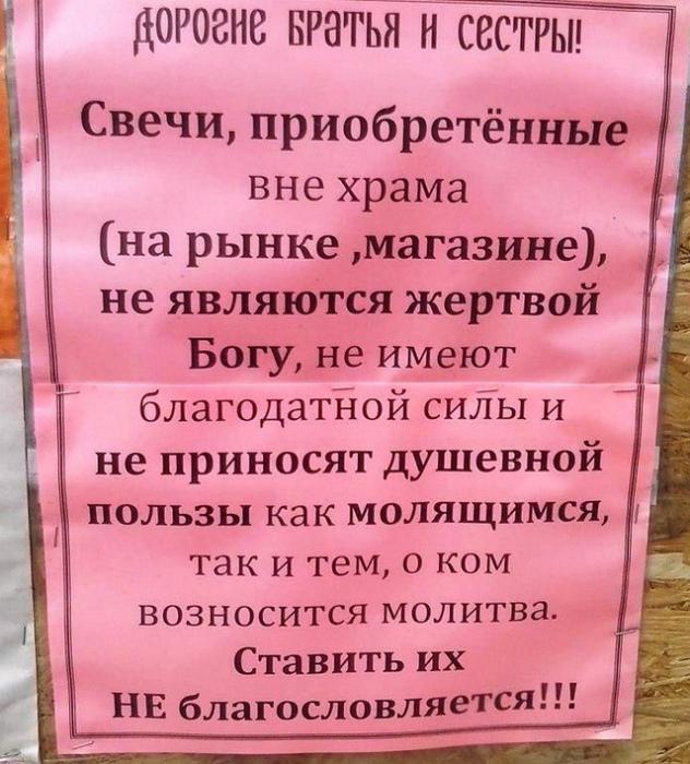 Не все свечи угодны Богу! | Фото: KyKyRyzO.