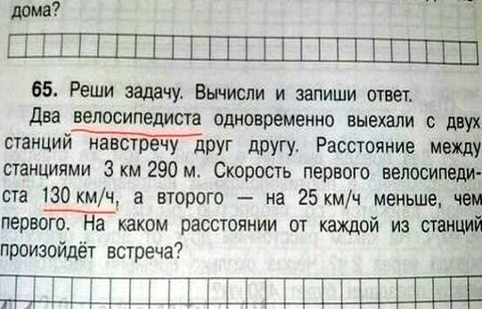 Реактивный велосипедист.