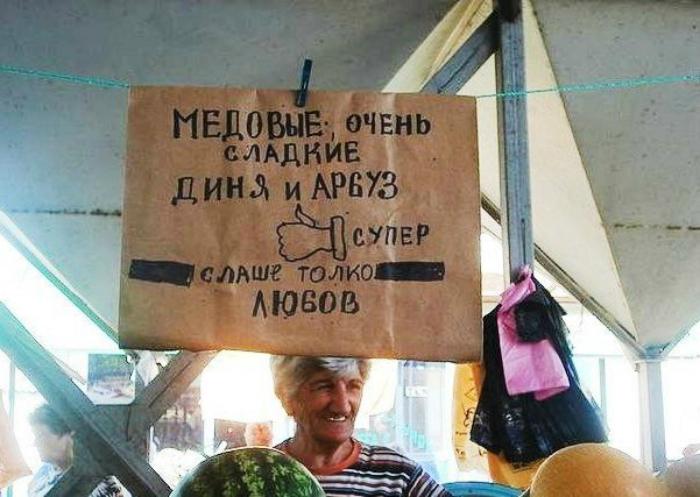 Лучше арбузов и дынь может быть только любовь!