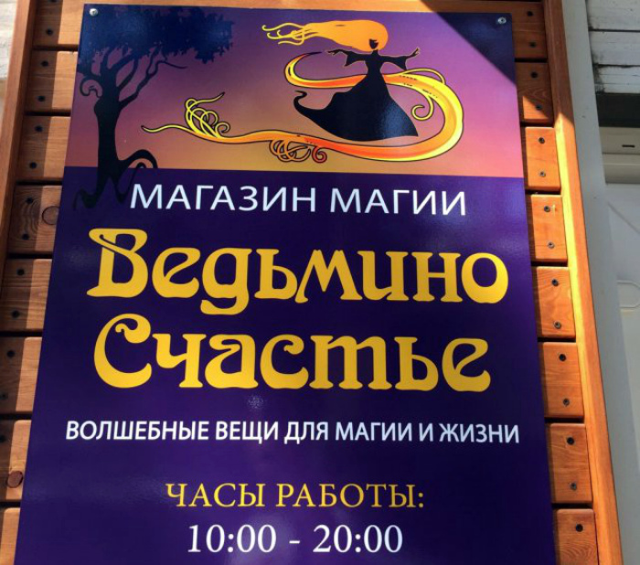 Осчастливим всех ведьм! | Фото: ПолонСил.ру.