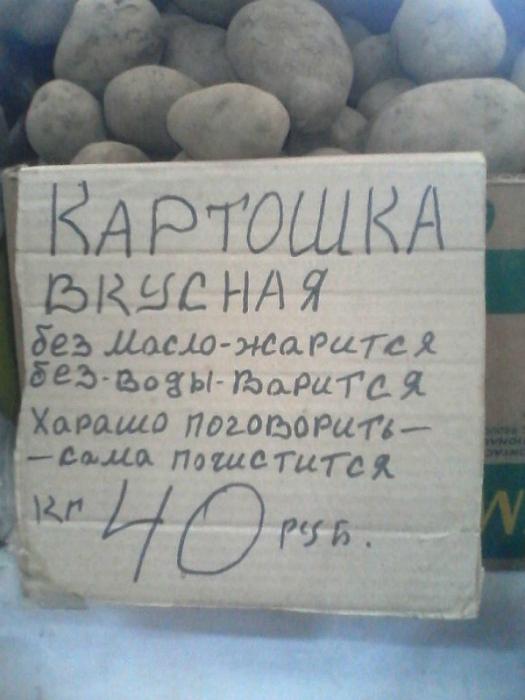 Уникальный продукт - волшебная картошка.