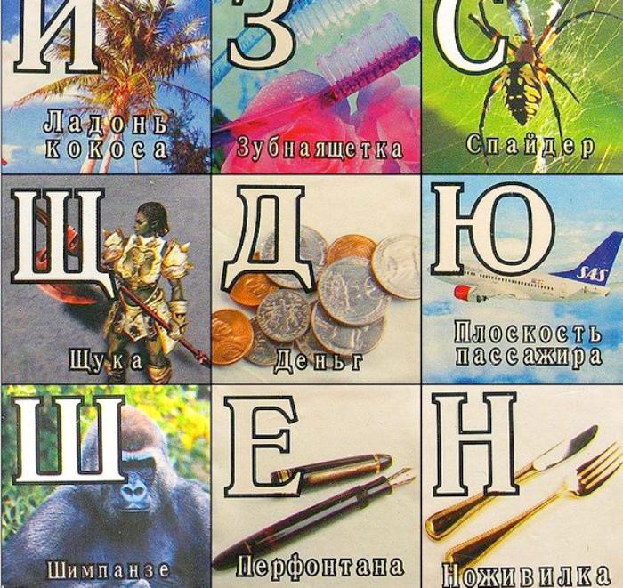 «Давайте изучать алфавит!»