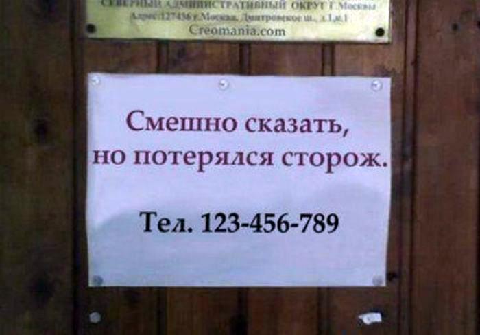 Одному только сторожу несмешно! | Фото: ЯПлакалъ.