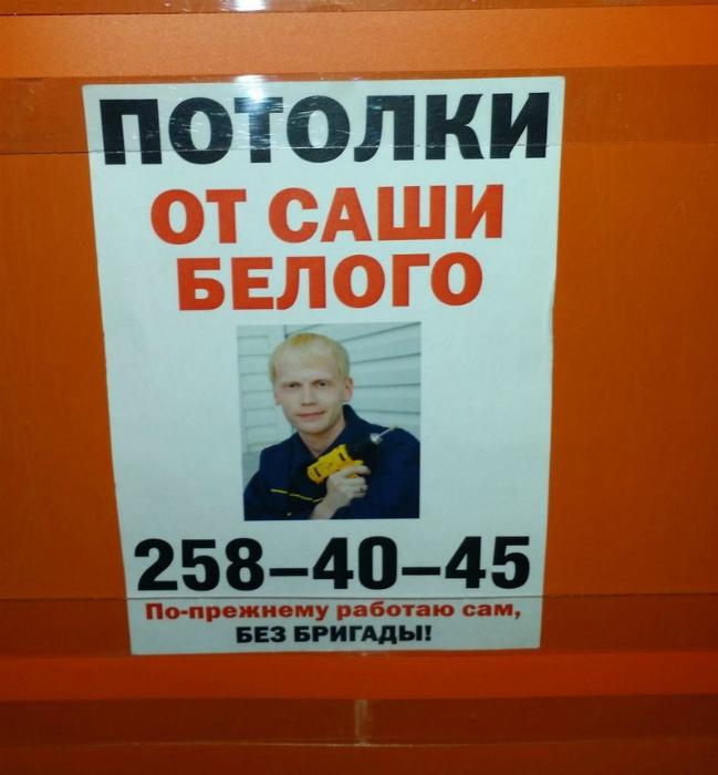 Саша Белый без бригады. | Фото: Pinterest.