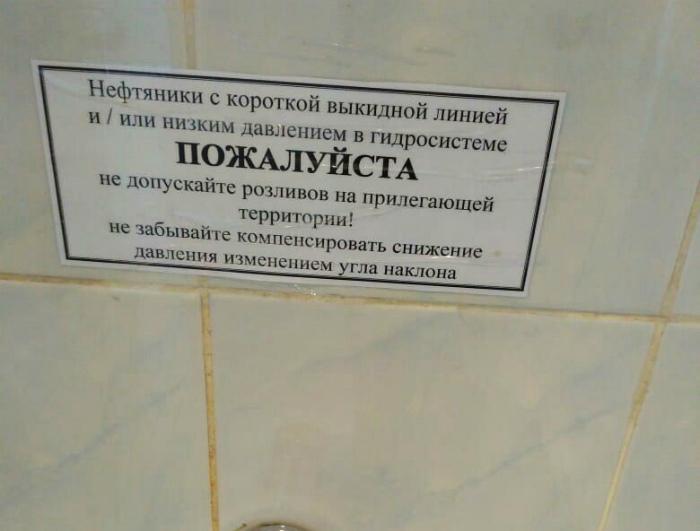 Дела туалетные.