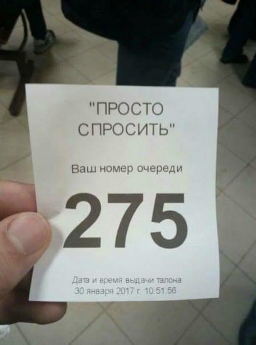 Вопрос отпал, как только получил талончик. | Фото: Одноклассники.