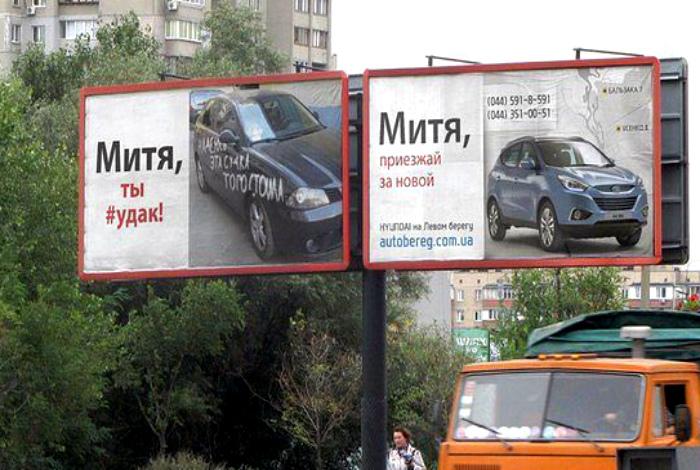 Провокационные плакаты.