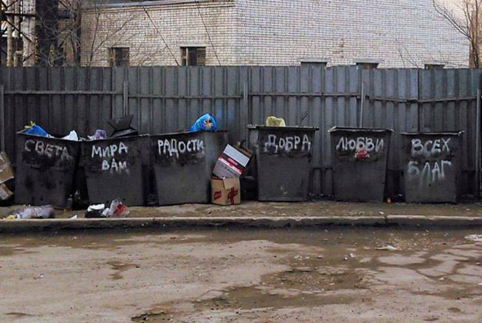 Позитивные мусорные баки.