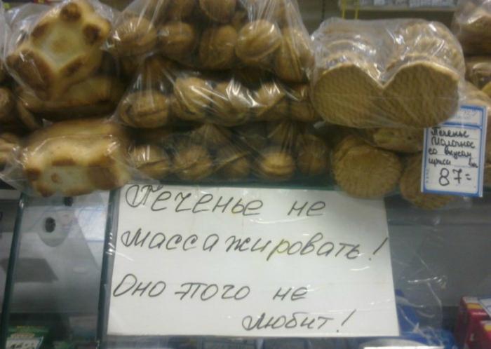 Покупатели, уважайте, пожалуйста,  желания печенья!