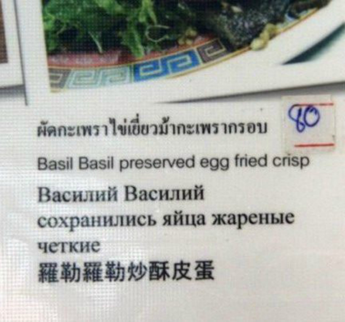 Четкие яйца Василия.