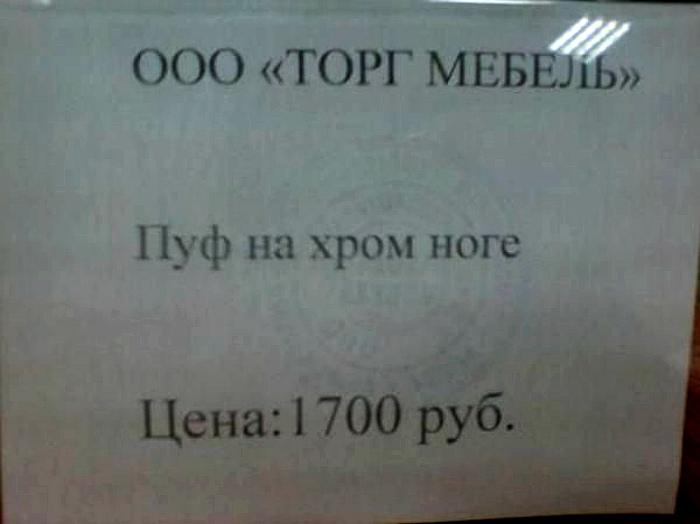 Кому нужен этот хромой пуф? | Фото: Екабу.ру.