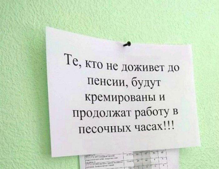 «Нам кажется, они не шутят!» | Фото: Klevo.Net.
