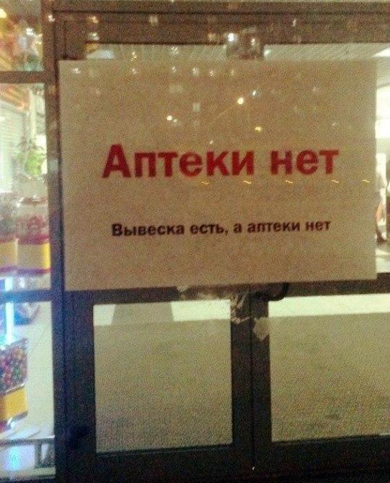 Вывеска есть, аптеки нет... | Фото: Joinfo.